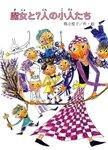 魔女と7人の小人たち-電子書籍