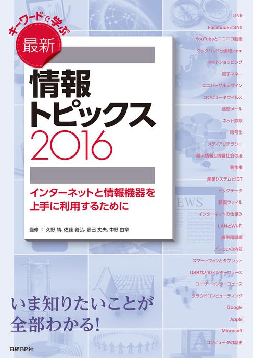 キーワードで学ぶ最新情報トピックス 2016拡大写真