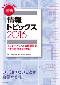 キーワードで学ぶ最新情報トピックス 2016-電子書籍