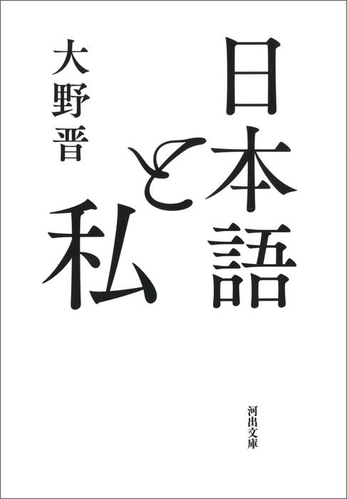 日本語と私拡大写真