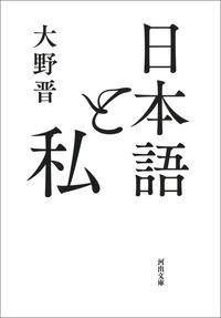 日本語と私-電子書籍