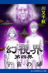 幻視界 第四界 宇宙の扉-電子書籍