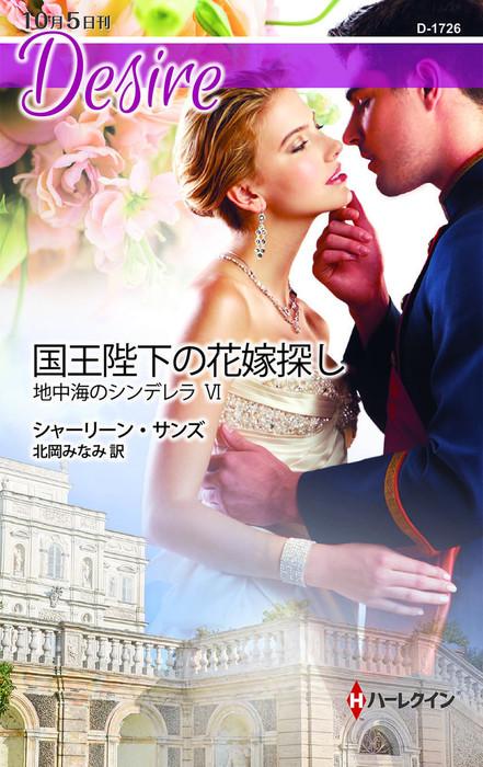 国王陛下の花嫁探し拡大写真