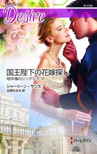 国王陛下の花嫁探し