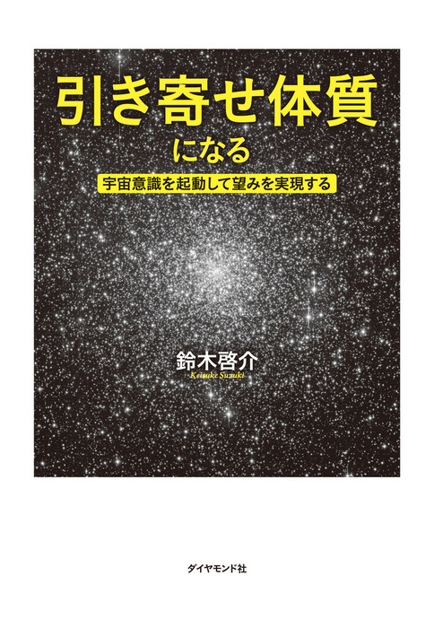 引き寄せ体質になる【CD無し】-電子書籍-拡大画像