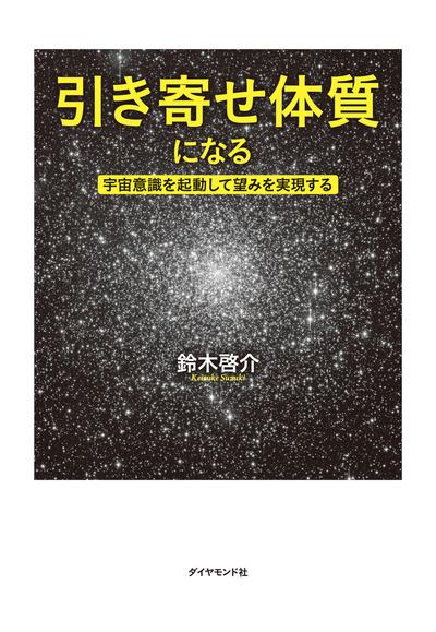 引き寄せ体質になる【CD無し】-電子書籍