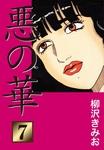悪の華(7)-電子書籍