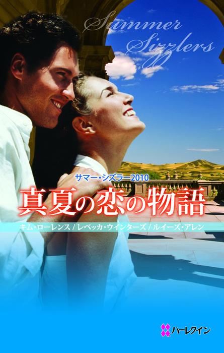 サマー・シズラー2010 真夏の恋の物語-電子書籍-拡大画像