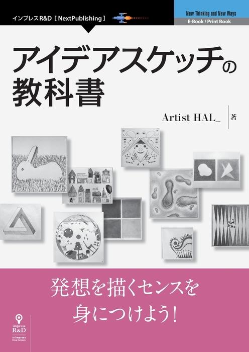 アイデアスケッチの教科書拡大写真
