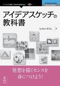 アイデアスケッチの教科書-電子書籍