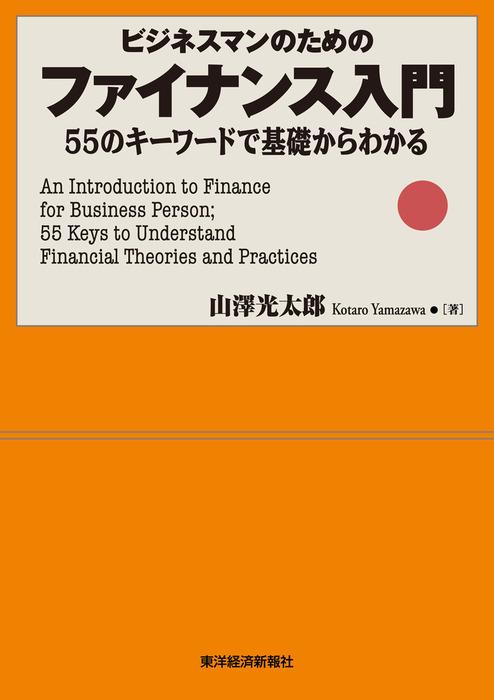 ビジネスマンのための ファイナンス入門―55のキーワードで基礎からわかる-電子書籍-拡大画像