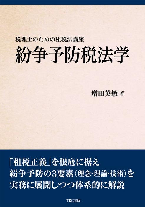 紛争予防税法学-電子書籍-拡大画像