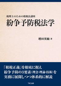 紛争予防税法学