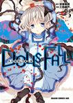 DOLLS FALL ドールズ・フォール(3)【電子特別版】-電子書籍