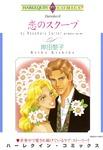 恋のスクープ-電子書籍
