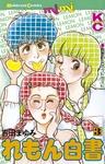 れもん白書(3)-電子書籍