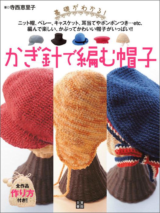 かぎ針で編む帽子拡大写真