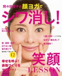 間々田佳子の顔ヨガでシワ消し!笑顔LESSON-電子書籍