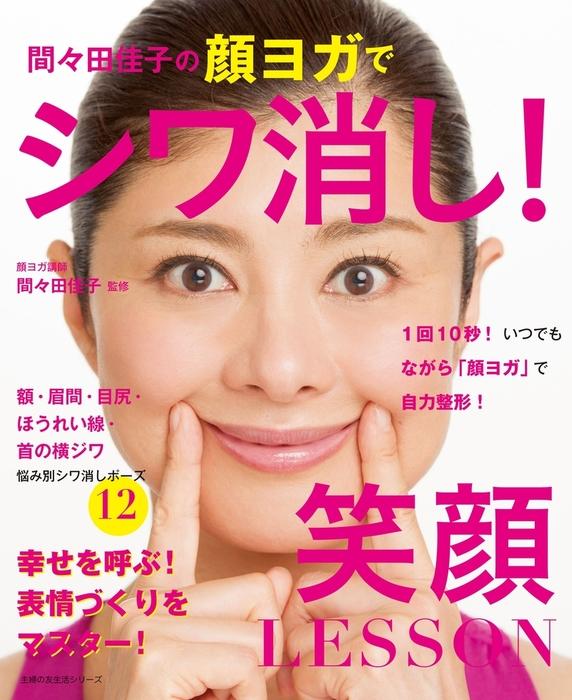 間々田佳子の顔ヨガでシワ消し!笑顔LESSON-電子書籍-拡大画像