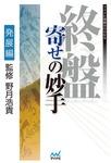 終盤 寄せの妙手 発展編-電子書籍