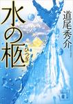 水の柩-電子書籍