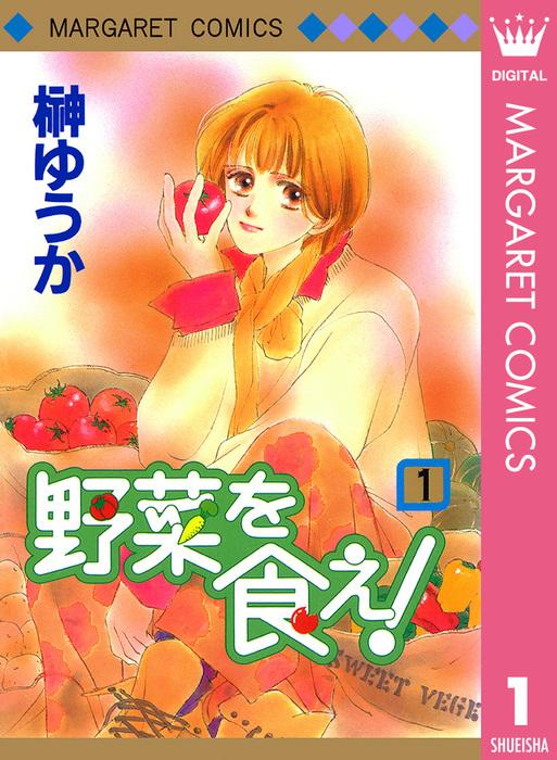 野菜を食え! 1-電子書籍-拡大画像