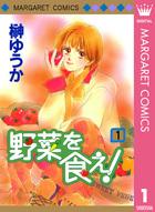 「野菜を食え!(マーガレットコミックスDIGITAL)」シリーズ