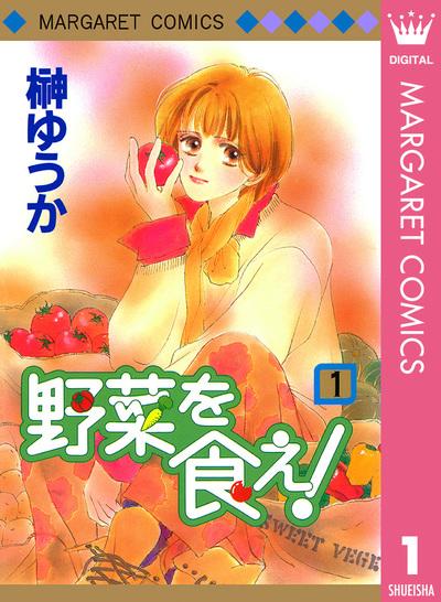 野菜を食え! 1-電子書籍
