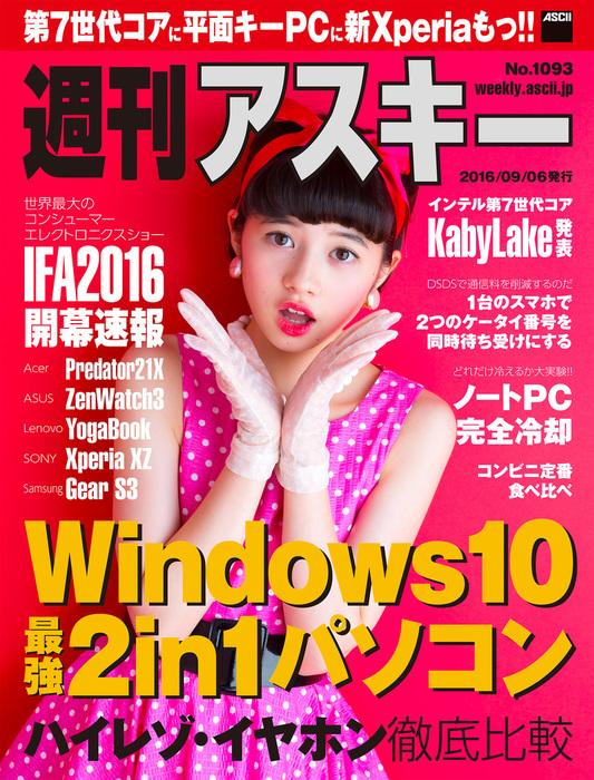 週刊アスキー No.1093 (2016年9月6日発行)拡大写真