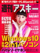 週刊アスキー No.1093 (2016年9月6日発行)