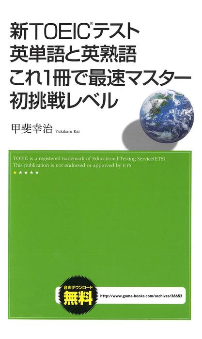 新TOEICテスト 英単語と英熟語 これ1冊で最速マスター 初挑戦レベル拡大写真