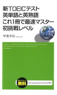 新TOEICテスト 英単語と英熟語 これ1冊で最速マスター 初挑戦レベル-電子書籍