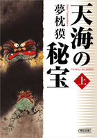 天海の秘宝(朝日文庫)