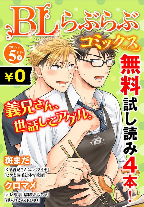 ♂BL♂らぶらぶコミックス 無料試し読みパック 2015年5月号 下(Vol.24)拡大写真