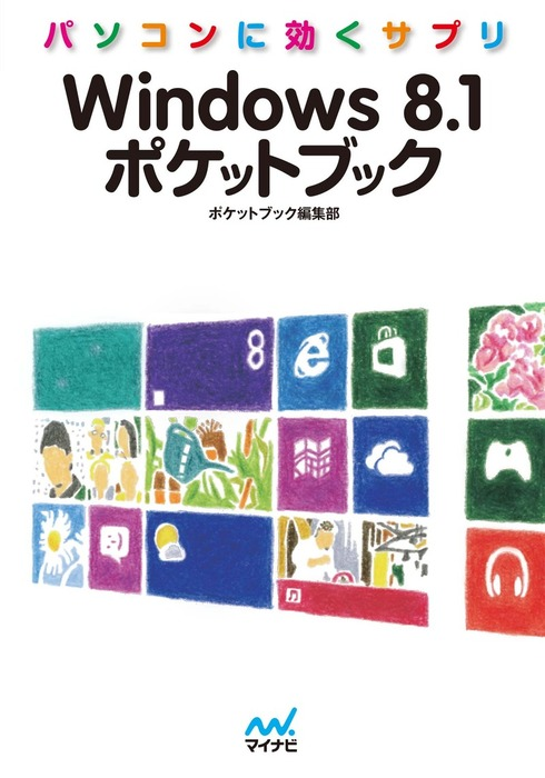 パソコンに効くサプリ Windows 8.1ポケットブック拡大写真