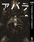 ABARA 上-電子書籍