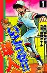 いこうぜ!! 球人 (1)-電子書籍