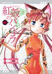 【電子版】紅殻のパンドラ(6)-電子書籍
