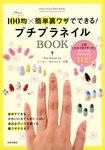 プチプラネイルBOOK-電子書籍