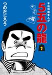 5五の龍(1)-電子書籍