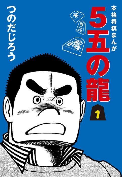 5五の龍(1)-電子書籍-拡大画像