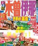 るるぶ木曽 伊那 恵那峡 高遠(2016年版)-電子書籍