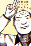 アマレスけんちゃん-電子書籍