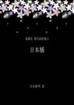 泉鏡花 現代語訳集17 日本橋-電子書籍