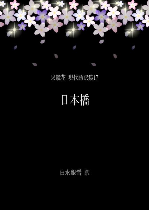 泉鏡花 現代語訳集17 日本橋拡大写真