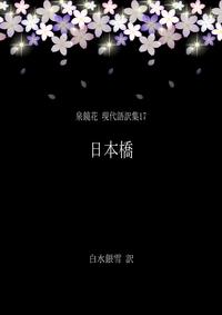 泉鏡花 現代語訳集17 日本橋