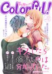 Colorful! vol.12-電子書籍