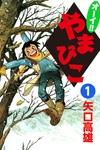 オーイ!! やまびこ (1)-電子書籍