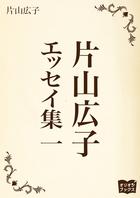 「片山広子 エッセイ集」シリーズ