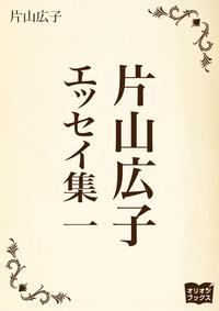 片山広子 エッセイ集 一